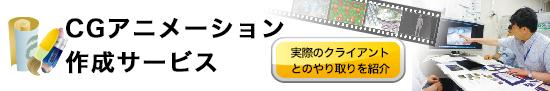アニメーション作成サービス