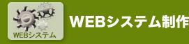 WEBシステム制作