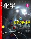 月刊「化学」1月号