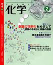 月刊「化学」2月号