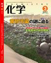 月刊「化学」3月号