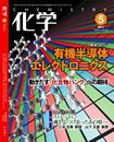 月刊「化学」5月号