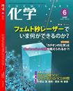 月刊「化学」6月号