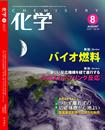 月刊「化学」8月号
