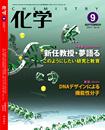 月刊「化学」9月号