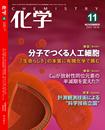 月刊「化学」11月号