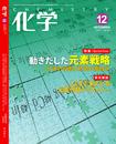 月刊「化学」12月号