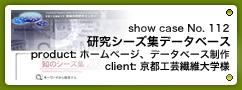 No. 112 京都工芸繊維大学 知のシーズ集2006/2007