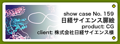 No. 159 日経サイエンス扉絵