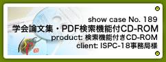 No. 189 国際学会予稿集CD-ROM(PDF検索機能付)