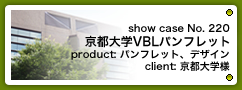 No. 220 京都大学VBLパンフレット