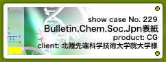 No. 229 Bulletin.Chem.Soc.Jpn表紙