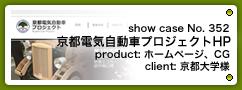 No. 352 京都電気自動車プロジェクトホームページ