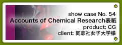 No. 54 ACS Accounts of Chemical Researchカバーピクチャー