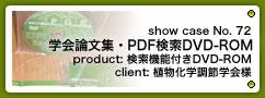 No. 72 学会誌DVD-ROM(PDF検索機能付)