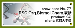 No. 77 RSC Organic & Biomolecular Chemistryカバーピクチャー