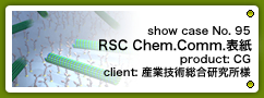 No. 95 RSC Chemical Communicationsカバーピクチャー
