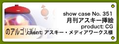 No. 351 月刊アスキー挿絵
