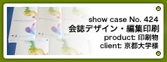 No.424 会誌デザイン・編集印刷