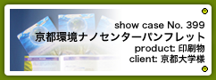 No.399 京都環境ナノセンターパンフレット