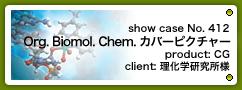 No.412 Org. Biomol. Chem. カバーピクチャー