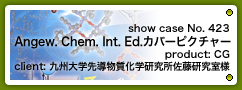 No.423 Angewandte Chemie International Edition(Angew. Chem. Int. Ed.)カバーピクチャー