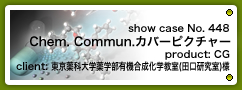 No.448 Chemical Communications(Chem. Commun.)カバーピクチャー