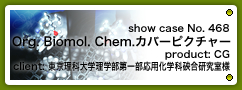 No.468 Organic and Biomolecular Chemistry (Org. Biomol. Chem.)カバーピクチャー