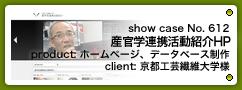 No.612 京都工芸繊維大学 産学官連携活動紹介HP