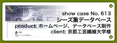 No.613 京都工芸繊維大学 知のシーズ集2009