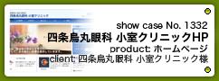 No.1332 四条烏丸眼科 小室クリニック