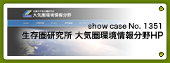 No.1351 京都大学 生存圏研究所 大気圏環境情報分野