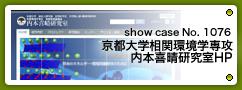 No.1076 京都大学相関環境学専攻内本喜晴研究室