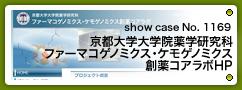 No.1169 京都大学大学院薬学研究科 ファーマコゲノミクス・ケモゲノミクス創薬コアラボ