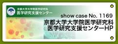 No.1169 京都大学大学院医学研究科医学研究支援センター