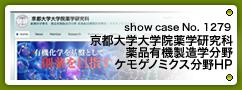 No.1279 京都大学大学院薬学研究科・薬品有機製造学分野 ケモゲノミクス分野