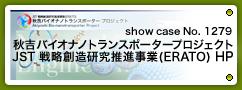 No.1279 秋吉バイオナノトランスポータープロジェクト JST 戦略創造研究推進事業(ERATO)