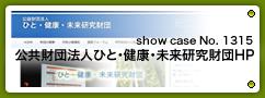 No.1315 公共財団法人ひと・健康・未来研究財団