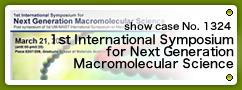 No.1324 1st International Symposium for Next Generation Macromolecular Science