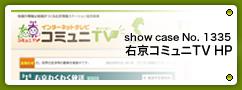 No.1335 右京コミュニTV