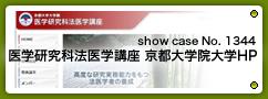 No.1344 医学研究科法医学講座 京都大学院大学