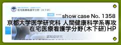 No.1358 京都大学医学研究科 人間健康科学系専攻  在宅医療看護学分野(木下研)