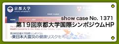 No.1371 第19回京都大学国際シンポジウム