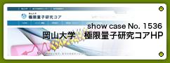 No.1536 岡山大学 極限量子研究コア