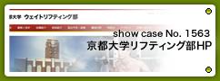 No.1563 京都大学リフティング部