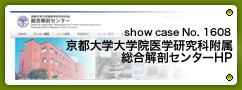 No.1608 京都大学大学院医学研究科附属 総合解剖センター