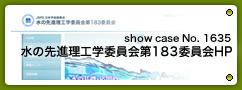 No.1635 水の先進理工学委員会第183委員会