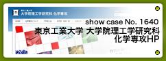 No.1640 東京工業大学 大学院理工学研究科 化学専攻