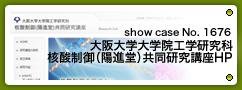 No.1676 大阪大学大学院工学研究科 核酸制御(陽進堂)共同研究講座