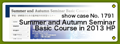 No.1791 Summer and Autumn Seminar Basic Course in 2013